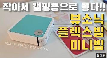 20만원대 가성비 미니빔 프로젝터 캠핑용으로 좋다!!