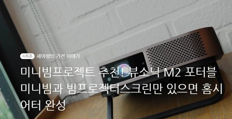 미니빔프로젝트 추천! 뷰소닉 M2 포터블 미니빔과 빔프로젝터스그린만 있으면 홈시너터 완성