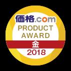 価格.comプロダクトアワード2018金賞受賞