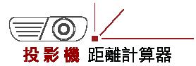 投影距離計算工具